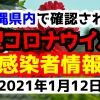 2021年1月12日に発表された沖縄県内で確認された新型コロナウイルス感染者情報一覧
