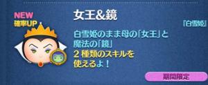 【ツムツム】2021年3月新ツム_女王&鏡詳細