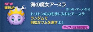【ツムツム】2021年3月新ツム_海の魔女アースラ詳細