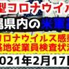 【2021年2月17日】沖縄県内の米軍基地内における新型コロナウイルス感染状況と基地従業員検査状況