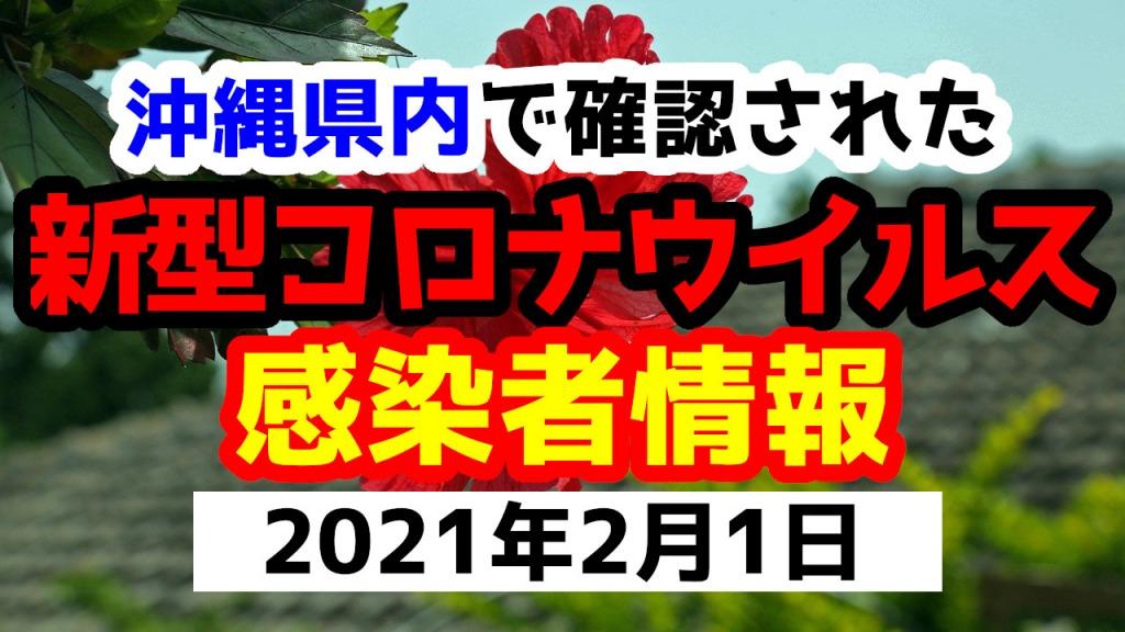 2021年2月1日に発表された沖縄県内で確認された新型コロナウイルス感染者情報一覧