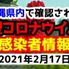 2021年2月17日に発表された沖縄県内で確認された新型コロナウイルス感染者情報一覧