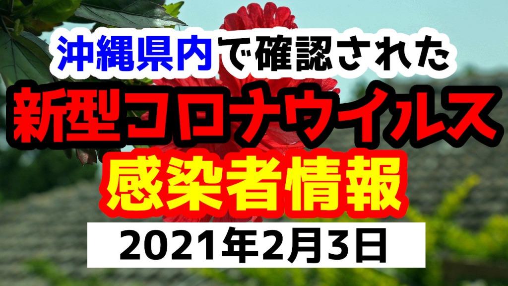 2021年2月3日に発表された沖縄県内で確認された新型コロナウイルス感染者情報一覧