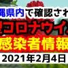 2021年2月4日に発表された沖縄県内で確認された新型コロナウイルス感染者情報一覧