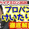 【2021年版】プロパン7「けいたりん(上原 圭泰)」について出身や年齢、気になる収入や彼女、結婚の有無など徹底解剖!