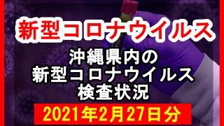 【2021年2月27日分】沖縄県内で実施されている新型コロナウイルスの検査状況について