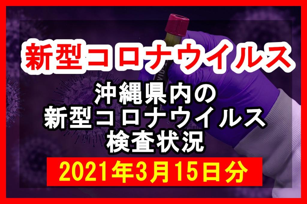 【2021年3月15日分】沖縄県内で実施されている新型コロナウイルスの検査状況について