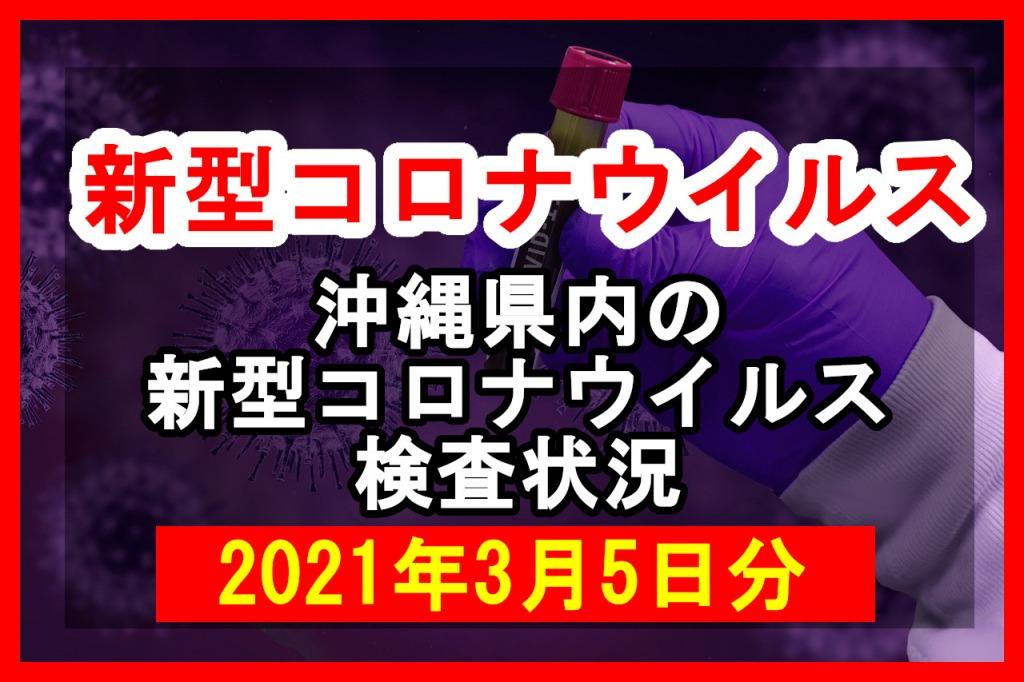 【2021年3月5日分】沖縄県内で実施されている新型コロナウイルスの検査状況について