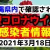 2021年3月18日に発表された沖縄県内で確認された新型コロナウイルス感染者情報一覧