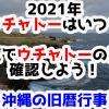 2021年ウチャトーはいつ?一覧でウチャトーの日を確認しよう!【沖縄の旧暦行事】