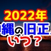 2022年沖縄の旧正月はいつ?旧暦を確認しよう!