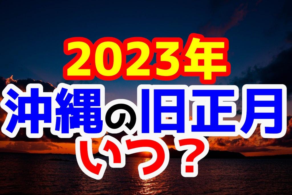 2023年沖縄の旧正月はいつ?旧暦を確認しよう!