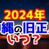 2024年沖縄の旧正月はいつ?旧暦を確認しよう!