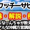 「クワッチーサビラ(クワッチーサビタン)」の意味と解説、例文!うちなーんちゅが教えるリアルな沖縄方言(うちなーぐち)講座!