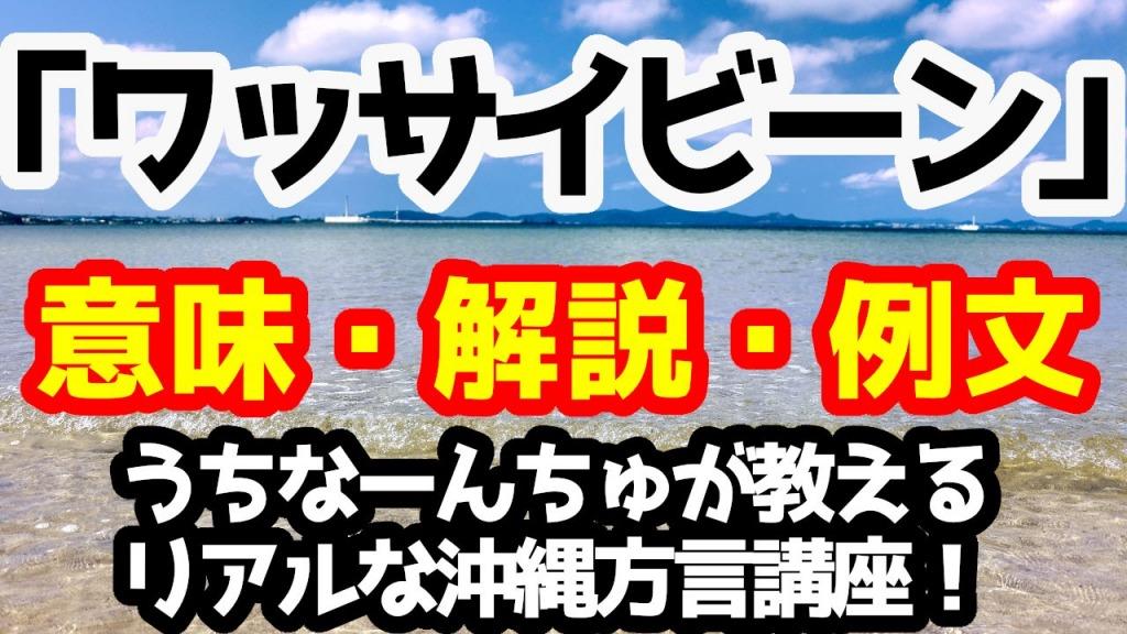 「ワッサイビーン(ワッサイビータン)」の意味と解説、例文!うちなーんちゅが教えるリアルな沖縄方言(うちなーぐち)講座!