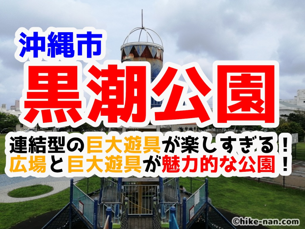 【2021年】連結型の巨大遊具が楽しすぎる!沖縄市の黒潮公園は広場と巨大遊具が魅力的な公園です!