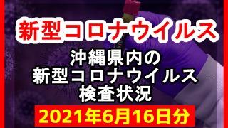 【2021年6月16日分】沖縄県内で実施されている新型コロナウイルスの検査状況について