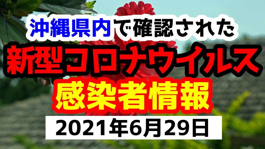 2021年6月29日に発表された沖縄県内で確認された新型コロナウイルス感染者情報一覧