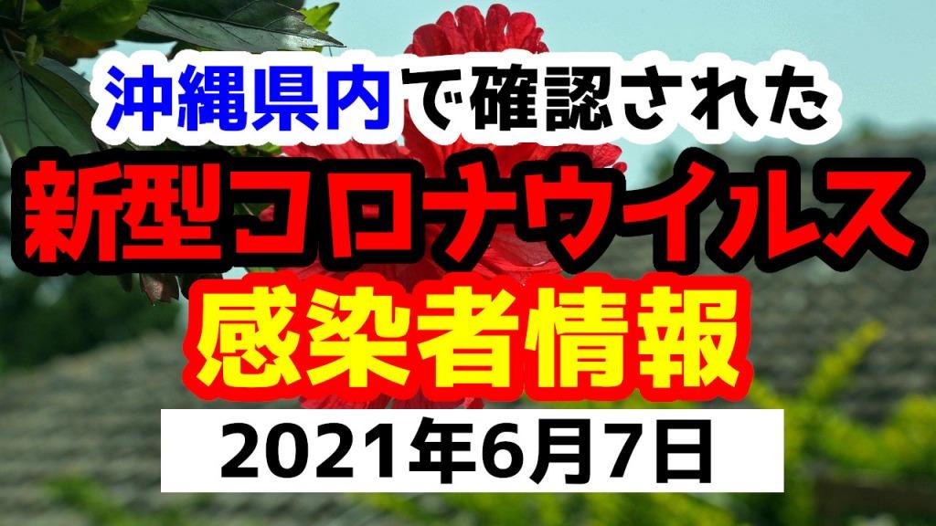 2021年6月7日に発表された沖縄県内で確認された新型コロナウイルス感染者情報一覧