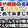 「家族や親族の名称」に関するうちなーぐちをまとめてみました!うちなーんちゅが教えるリアルな沖縄方言(うちなーぐち)講座!