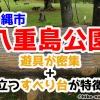 【2021年】遊具が密集+目立つすべり台が特徴!沖縄市の八重島公園に遊びに行ってみよう!