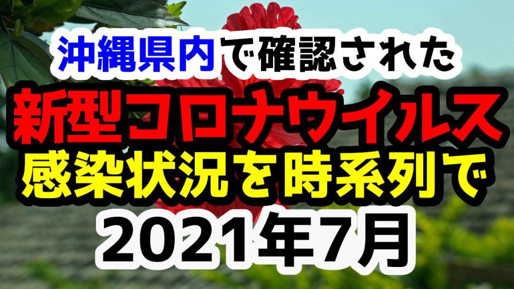 【2021年7月】沖縄県内で確認された新型コロナウイルスの感染状況について経緯を時系列にまとめてみた※随時更新