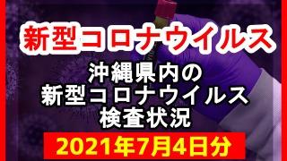 【2021年7月4日分】沖縄県内で実施されている新型コロナウイルスの検査状況について