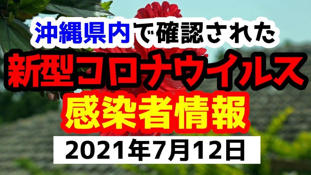 2021年7月12日に発表された沖縄県内で確認された新型コロナウイルス感染者情報一覧