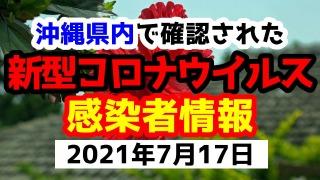 2021年7月17日に発表された沖縄県内で確認された新型コロナウイルス感染者情報一覧