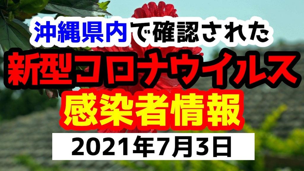2021年7月3日に発表された沖縄県内で確認された新型コロナウイルス感染者情報一覧