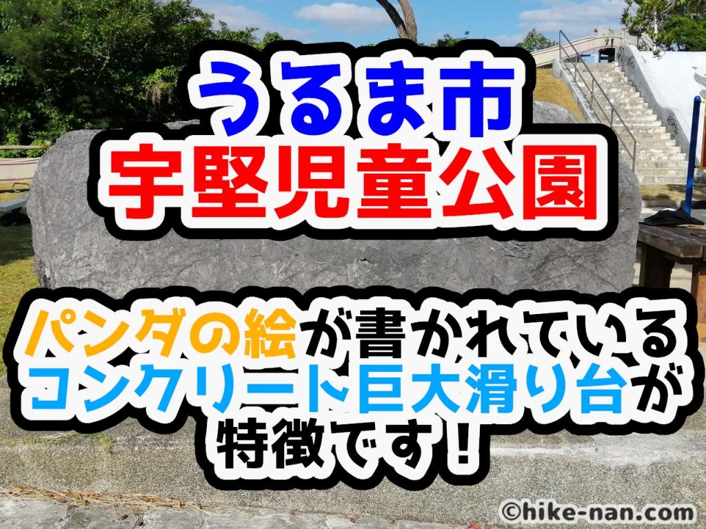 【2021年】パンダの絵が書かれているコンクリート巨大滑り台が特徴!うるま市の宇堅児童公園に遊びに行ってみた!
