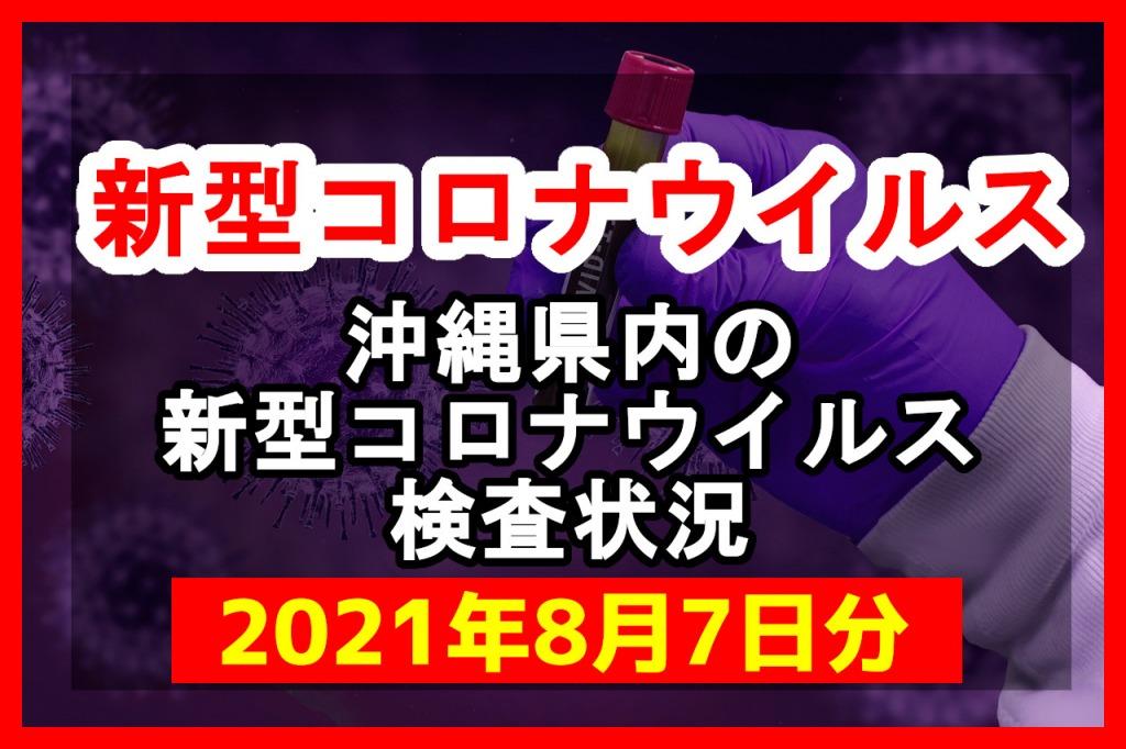 【2021年8月7日分】沖縄県内で実施されている新型コロナウイルスの検査状況について