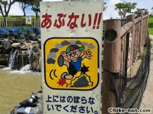 うるま市の倉敷ダム「やんばるの森(ヤンバルムイ)」水遊び体験をご紹介します!_この水辺の上に登ると危ないので登らないで!