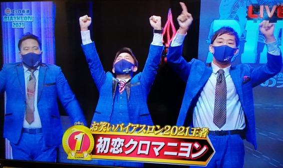 お笑いバイアスロン2021の優勝者は「初恋クロマニヨン」!出場者や得点結果をご紹介します【沖縄のお笑い大会】_優勝は初恋クロマニヨン!