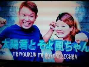 お笑いバイアスロン2021の優勝者は「初恋クロマニヨン」!出場者や得点結果をご紹介します【沖縄のお笑い大会】_太陽君とそよ風ちゃん