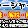 沖縄方言で年上や先輩という意味がある「シージャー」の解説と例文!うちなーんちゅが教えるリアルな沖縄方言(うちなーぐち)講座!