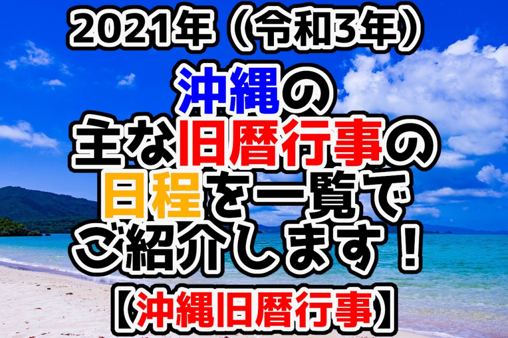 2021年(令和3年)沖縄の主な旧暦行事の日程を一覧でご紹介します!【沖縄旧暦行事】