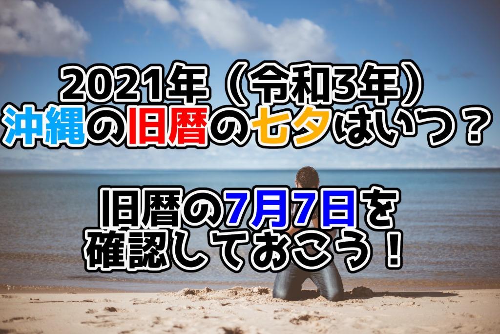 2021年(令和3年)沖縄の旧暦の七夕はいつ?旧暦の7月7日を確認しておこう!