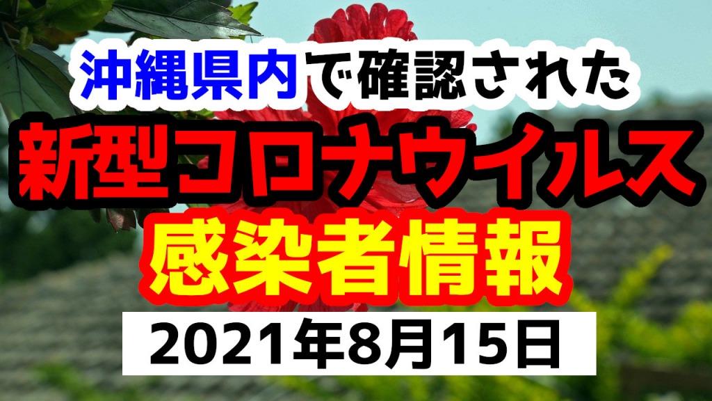 2021年8月15日に発表された沖縄県内で確認された新型コロナウイルス感染者情報一覧