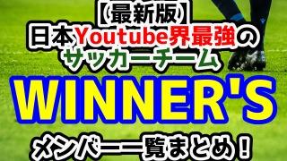 【最新版】日本Youtube界最強のサッカーチーム「WINNER'S」のメンバー一覧まとめ!