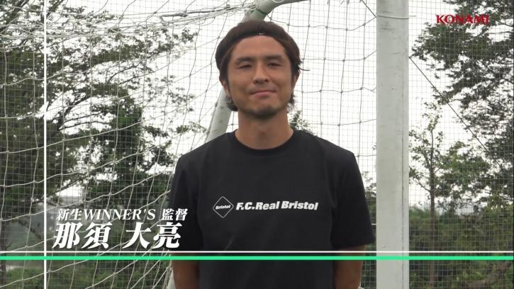 【最新版】日本Youtube界最強のサッカーチーム「WINNER'S(ウィナーズ)」のメンバー一覧や監督、マネージャーをご紹介します!_那須大亮監督1