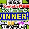 【最新版】日本Youtube界最強のサッカーチーム「WINNER'S(ウィナーズ)」のメンバー一覧や監督、マネージャーをご紹介します!