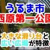 【2021年】大きな滑り台ととても広い広場が特徴!うるま市の西原第一公園に遊びに行ってみた!