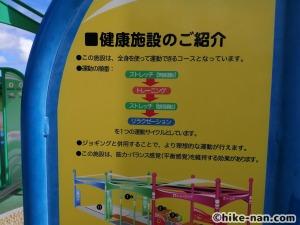 【2021年】言うことなしの大型公園!沖縄市の沖縄県総合運動公園内にある大型遊具施設に遊びに行ってみた!_健康施設3