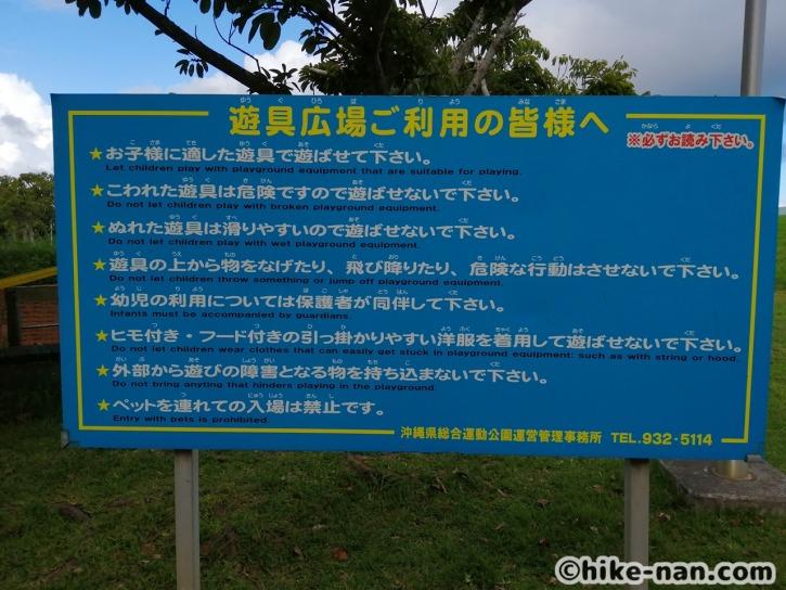 【2021年】言うことなしの大型公園!沖縄市の沖縄県総合運動公園内にある大型遊具施設に遊びに行ってみた!_注意事項