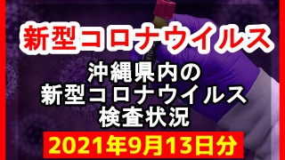 【2021年9月13日分】沖縄県内で実施されている新型コロナウイルスの検査状況について