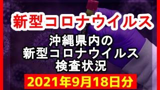 【2021年9月18日分】沖縄県内で実施されている新型コロナウイルスの検査状況について