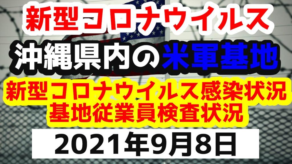 【2021年9月8日】沖縄県内の米軍基地内における新型コロナウイルス感染状況と基地従業員検査状況