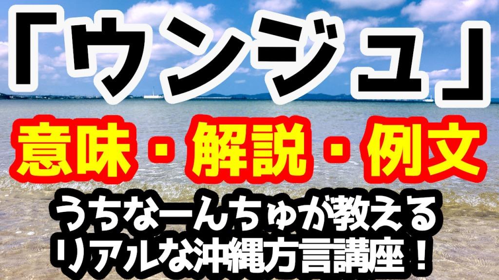 沖縄方言であなたという意味がある「ウンジュ」の解説と例文!うちなーんちゅが教えるリアルな沖縄方言(うちなーぐち)講座!