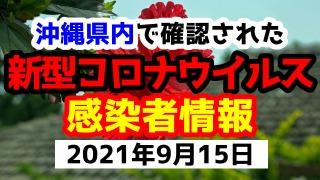 2021年9月15日に発表された沖縄県内で確認された新型コロナウイルス感染者情報一覧